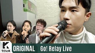 Go! Relay Live(고릴라): Onestar(임한별) _ The Way To Say Goodbye(이별하러 가는 길)