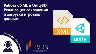 Работа с XML в Unity3D. Реализация сохранения и загрузки игровых данных.