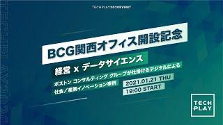 【BCG京都/大阪オフィス開設記念】経営 x データサイエンス 〜ボストン コンサルティング グループが仕掛けるデジタルによる社会/産業イノベーション事例〜