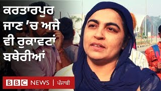 Kartarpur Corridor: Why are devotees unable to cross over? | BBC NEWS PUNJABI
