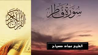 سورة فاطر - الشيخ عماد صياح