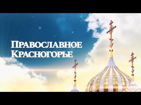 В новом выпуске программы «Православное Красногорье» священник Сергий Чесноков и иеромонах Симеон (Мазаев) обсуждают две последние заповеди блаженства