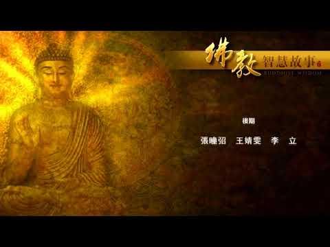 Có Trí Tuệ Không Tham , Phim Hoạt hình Phật Giáo, Pháp Âm HD