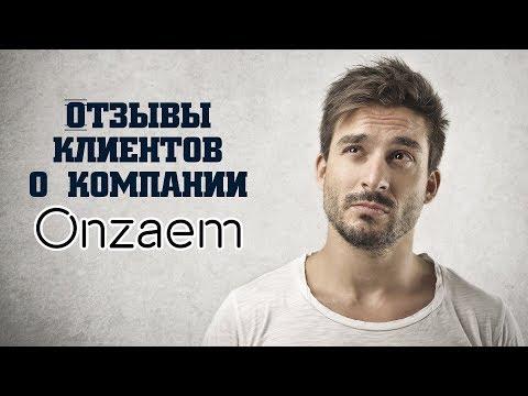 Onzaem - отзывы реальных людей | Вся правда