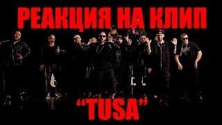 Реакция на Black Star Mafia - Туса