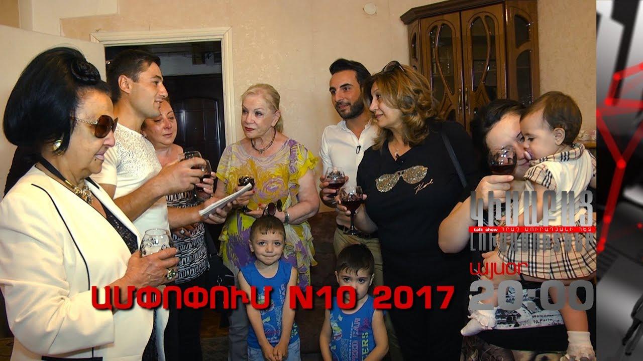 Kisabac Lusamutner anons 31.10.17 Ampopum N10 2017