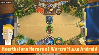 Hearthstone: Heroes of Warcraft – видео обзор