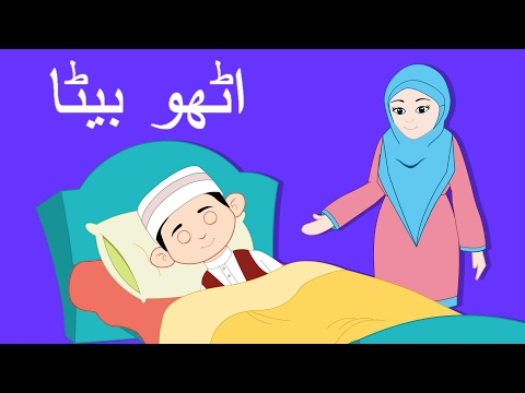 Utho Beta Aankhen Kholo and More | اٹھو بیٹا | Urdu Nursery Rhyme Collection for Babies