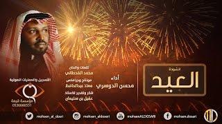 تحميل اغاني انشودة العيد   محسن الدوسري MP3