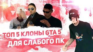 ТОП 5 КЛОНЫ GTA 5 ДЛЯ СЛАБОГО ПК! Лучшие игры как ГТА 5 для слабых пк! + Скачать