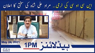 Samaa News Headlines 1pm   NCOC ki narmi, Murad Ali Shah ki sakhti ka elaan   SAMAA TV   UPSCONLINE.NIC.IN   UPSC GOVERNMENT JOBS VACANCY ADVT. NO. 05/2020