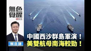 《無色覺醒》 賴岳謙 |中國西沙群島軍演!美雙航母南海較勁!|20200710