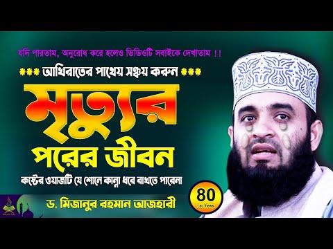 মৃত্যুর পরের জীবন | Mizanur Rahman Azhari | Bangla Waz 2019 | Bangla Waz Mahfil | New Waz 2019