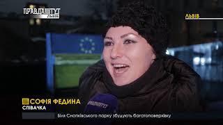 Правда тижня за 24.11.2018 на ПравдаТУТ Львів