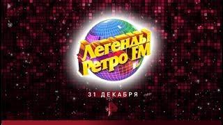 Легенды Ретро FM/31 декабря/РЕН ТВ!