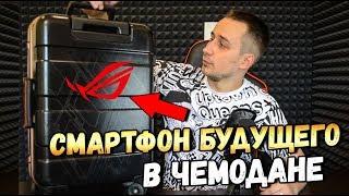 ИГРОВОЙ СМАРТФОН БУДУЩЕГО ASUS ROG PHONE + ЧЕМОДАН ДЕВАЙСОВ ЗА~150.000 р