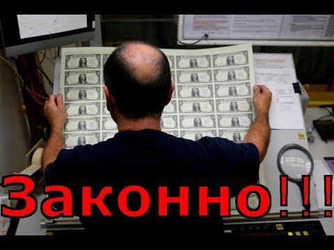 Как печатать свои деньги ЗАКОННО