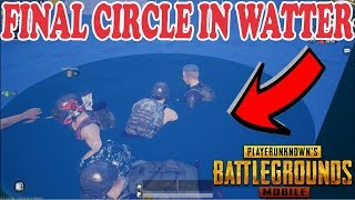 PUBG MOBILE | OMG FINAL CIRCLE IN THE WATTER | WHO WILL WIN? RAREST CIRCLE PUBG MOBILE