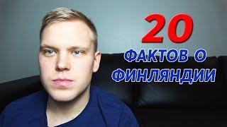 20 Интересных Фактов о Финляндии.