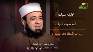 قصة خايف عليك برنامج قصة مع حبيبى مع فضيلة الدكتور محمد الحسانين
