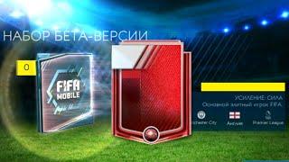 ЛОВЛЮ ЭЛИТ В НОВОЙ FIFA MOBILE 19 BETA!!!