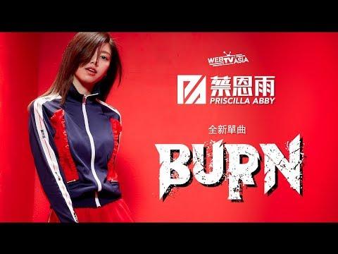 蔡恩雨 Priscilla Abby《 Burn 》MV 預告 Teaser
