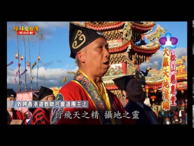 台北松山慈惠堂-大羅天地清醮-七醮十二壇-Part2