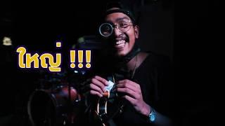 【Scoop】D GERRARD โชว์แต่งเพลง / แร็พสด อย่างฮา!!!