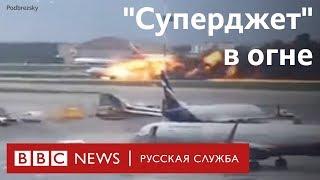 """Авария """"Суперджета"""" в Шереметьево: видео очевидцев"""