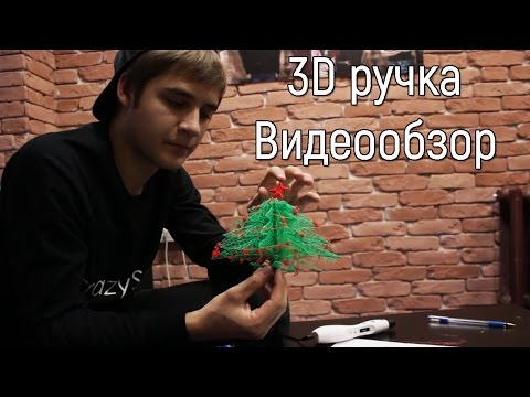 youtube MYRIWELL STEREO 3D-ручка