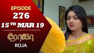 ROJA Serial | Episode 276 | 15th mar 2019 | Priyanka | SibbuSuryan | SunTV Serial | Saregama TVShows