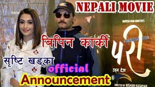 PARI Nepali Film Announancement Starring Bipin Karki, Shristi Khadka