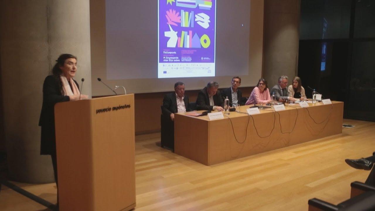 Συνέντευξη Τύπου της 15ης Διεθνούς Εκθεσης Βιβλίου Θεσσαλονίκης