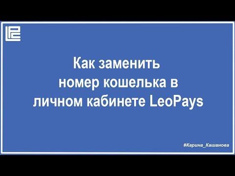 Как заменить номер кошелька в личном кабинете LeoPays