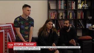 Українці, які стали світовою сенсацією: як починалась історія гурту KAZKA