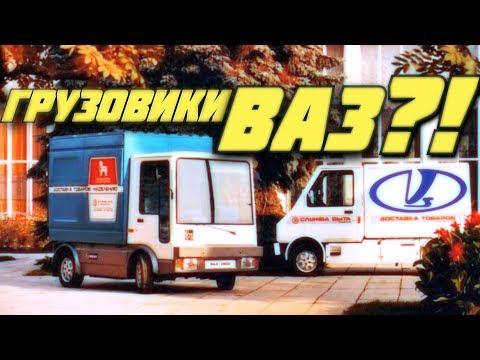 Грузовые автомобили ВАЗ [ АВТО СССР #37 ]