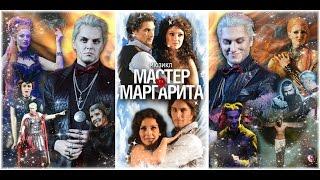 Мюзикл «Мастер и Маргарита» 1 акт