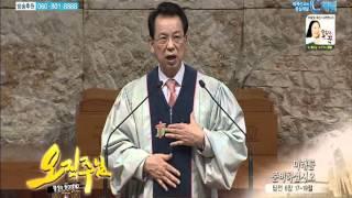 명성교회 김삼환 목사 - 미래를 준비하십시오