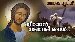 Seeyon Sanchari - Christian Devotional - Chorus