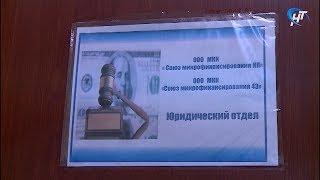 Участники проекта «Народный контроль» устроили проверку микрокредитных организаций