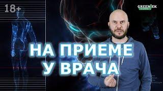 На приеме у врача:) 18+ №148 - Анекдоты от Новицкого