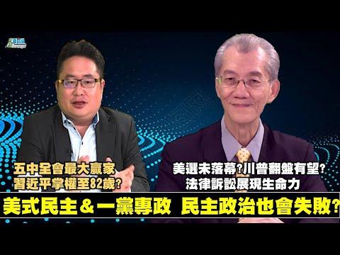 《政經最前線-無碼看中國》201114 EP97民主政治與一黨專政 民主政治也可能失敗?大選創120年新高 美國社會走向分裂?