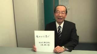 カンブリア宮殿座右の銘キユーピー社長・三宅峰三郎氏2014.3.13