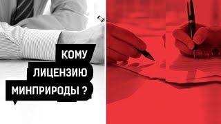 КОМУ ЛИЦЕНЗИЮ МИНПРИРОДЫ ? | Журналистские расследования Евгения Михайлова