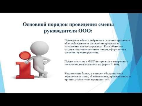 Основной порядок проведения смены руководителя ООО