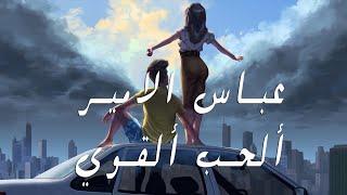عباس الامير - ألحب القوي ( حصريا ) | 2021 | Abbas alameer - Al7ob Alqawi تحميل MP3