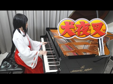 犬夜叉 / 鋼琴演奏