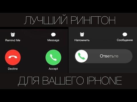 """Лучший рингтон - для вашего iPhone. """"Универсальный"""" вариант! #никогонебесит #факт"""