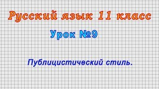 Русский язык 11 класс Урок 9