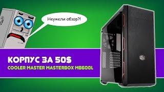 COOLER MASTER MASTERBOX MB600L - КРАСИВЫЙ КОРПУС ЗА 50$